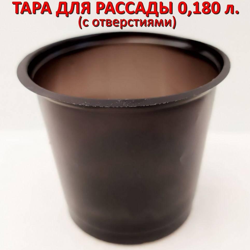 Горшок (стакан, тара) под рассаду (мягкий) 0,18 л. (180 мл.) с перфорацией. ящ. 3000 штук. Харьков