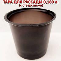 Горшок (стакан, тара) под рассаду (мягкий) 0,18 л. (180 мл.) с перфорацией. ящ. 3000 штук. . Мин 100 шт.