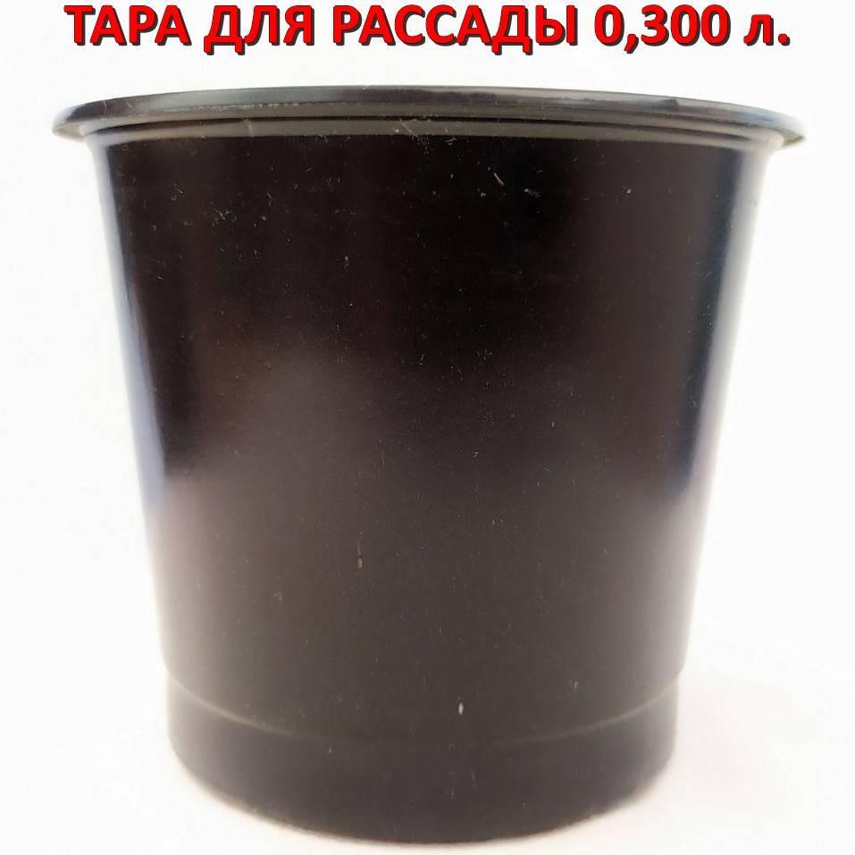 Горшок (стакан, тара) под рассаду (мягкий) 0,3 л. (300 мл.)  ящ. 1000 штук. ( мин. 500 шт.)