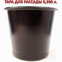Горшок (стакан, тара) под рассаду (мягкий) 0,3 л. (300 мл.)  ящ. 1000 штук. ( мин. 500 шт.), фото 1