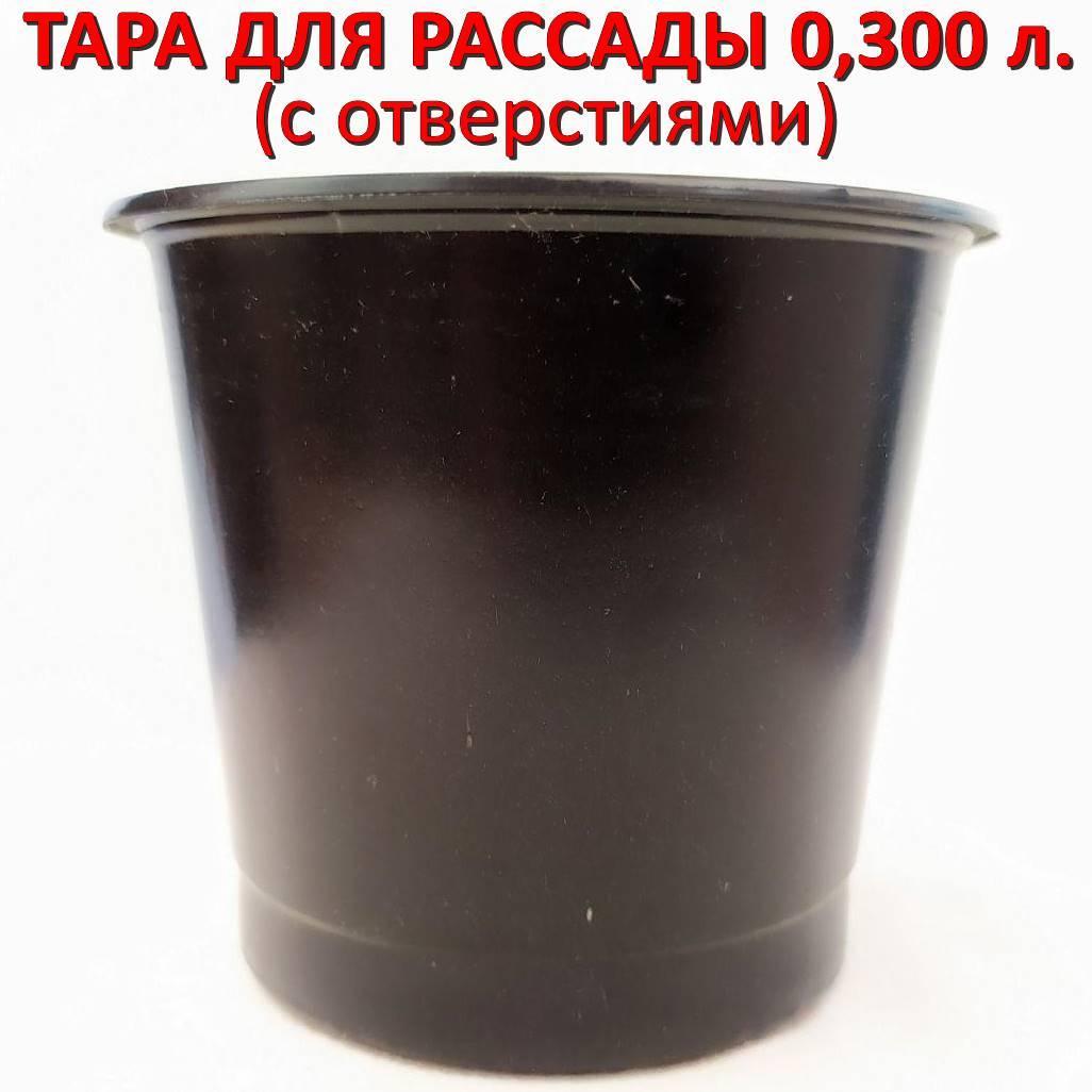 Горшок (стакан, тара) под рассаду (мягкий) 0,3 л. (300 мл.) с перфорацией. ящ. 1000 штук.