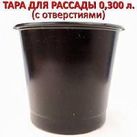 Горшок (стакан, тара) под рассаду (мягкий) 0,3 л. (300 мл.) с перфорацией. ящ. 1000 штук., фото 1