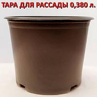 Горшок (стакан, тара) под рассаду (мягкий) 0,38 л. (380 мл.) без перфорации. ящ. 1950 штук. Одесса
