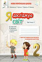 Зошит Я досліджую світ 2 клас 2 частина. Ломаковська Г., Єресько Т.П. та ін.
