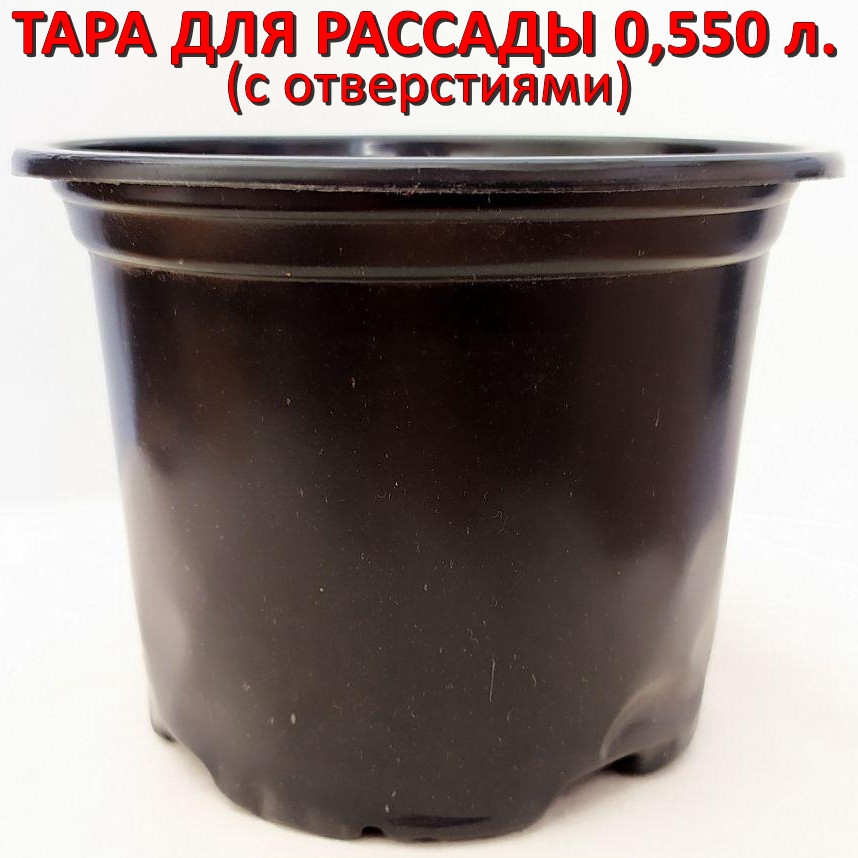 Горшок (стакан, тара) под рассаду (мягкий) 0,55 л. (550 мл.) с перфорацией. уп. 100 штук. (мин. 500 шт.)
