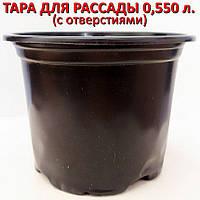 Горшок (стакан, тара) под рассаду (мягкий) 0,55 л. (550 мл.) с перфорацией. уп. 100 штук. (мин. 500 шт.), фото 1