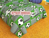 Полуторний підодіяльник з бязі - Футбол зелений
