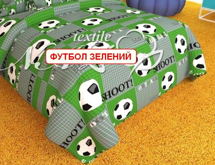 Двоспальний підодіяльник з бязі - Футбол зелений