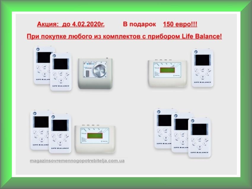 Комплект оздоровительный и диагностический (приборы Busines Process TECHNOLOGIES серия Webwellness)