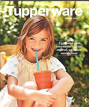 Новий каталог Tupperware ВЕСНА-ЛІТО 2020