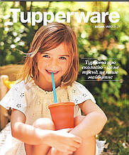 Новый каталог Tupperware ВЕСНА-ЛЕТО 2020