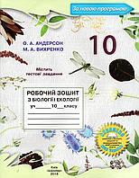 Робочий зошит з біології і екології 10 клас. Андерсон О.А., Вихренко М.А.