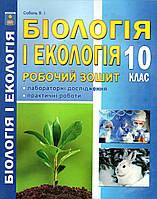 Робочий зошит з біології і екології 10 клас. Соболь В. І.