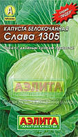 Капуста б/к Слава 1305  0,5 г б/п (Аэлита)