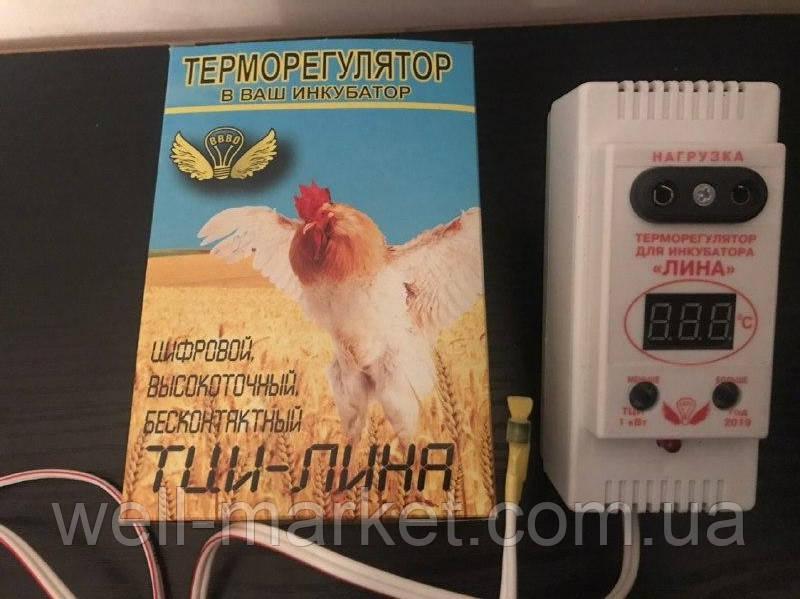 Терморегулятор для инкубатора ТЦИ - ЛИНА ЦИФРОВОЙ