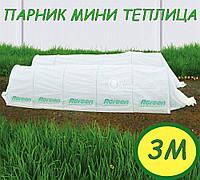 Парник Мини-Теплица 3м плотность 40гр