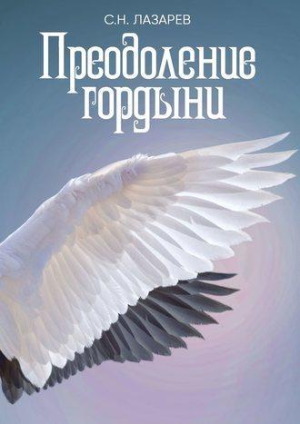 Лазарев С. Преодоление гордыни