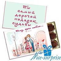 Коробка со сладостями Toffifee ТОМУ, КОГО ЛЮБЛЮ