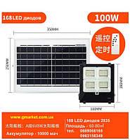 Уличный светильник прожектор 100W / 168LED на солнечной батарее 100Вт