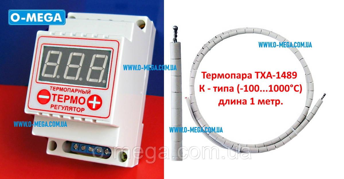 Терморегулятор цифровой термопарный ЦТР-2т (-99...+999) с термопарой ТХА-1489 (-100...+999°C) 1 метр