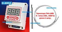 Терморегулятор цифровой термопарный ЦТР-2т (-99...+999) с термопарой ТХА-1489 (-100...+999°C) 1 метр, фото 1