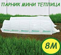 Парник Мини-Теплица 8м плотность 40гр