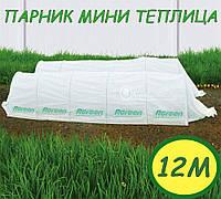 Парник Мини-Теплица 12м плотность 40гр