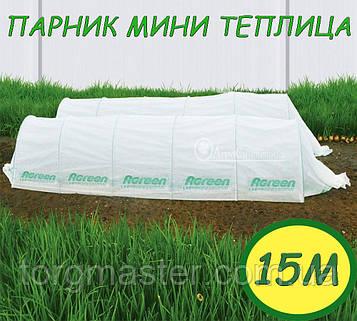 Парник Мини-Теплица 15м плотность 40гр