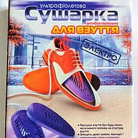 """Сушилка для обуви антибактериальная """"Теплий Пан"""""""