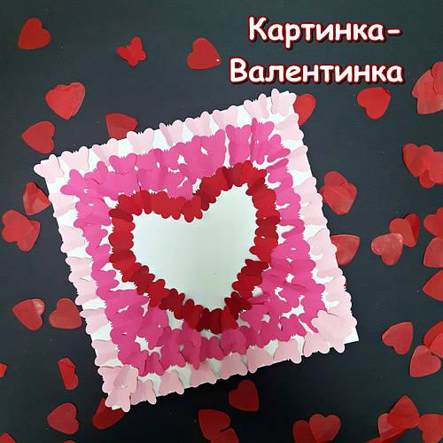 Картинка #Валентинка МК