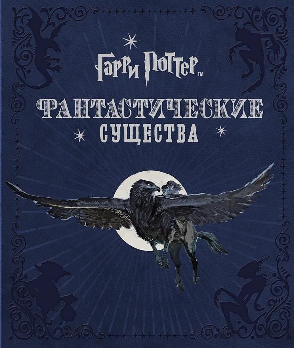 Гарри Поттер. Фантастические существа.