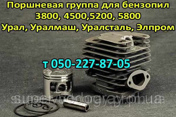 Поршнева для бензопили Урал, Уралмаш, Уралсталь, Элпром