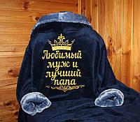 Іменні халати з вишивкою. Іменний халат в Україні