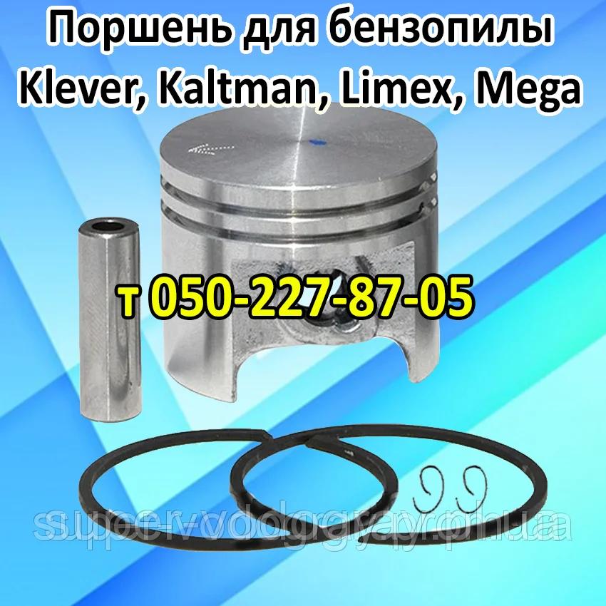 Поршень для бензопилы Klever,  Kaltman, Limex, Mega  ( 3800, 4500, 5200, 5800 )