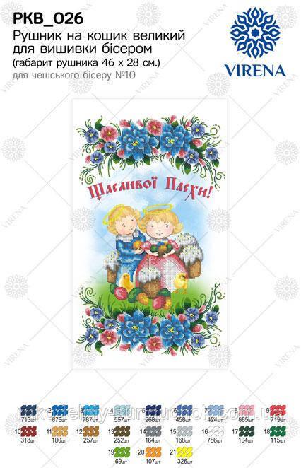Великодній Рушник під вишивку ТМ Virena РКВ-026