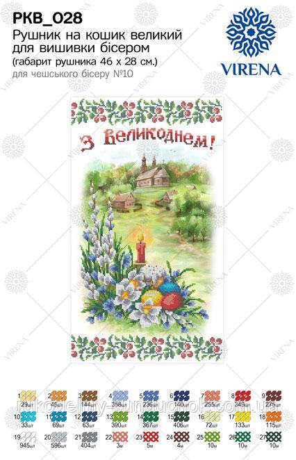 Великодній Рушник під вишивку ТМ Virena РКВ-028