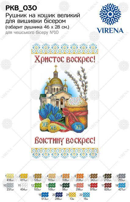 Рушник пасхальный под вышивку ТМ Virena РКВ-030