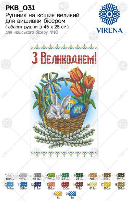 Великодній Рушник під вишивку ТМ Virena РКВ-031