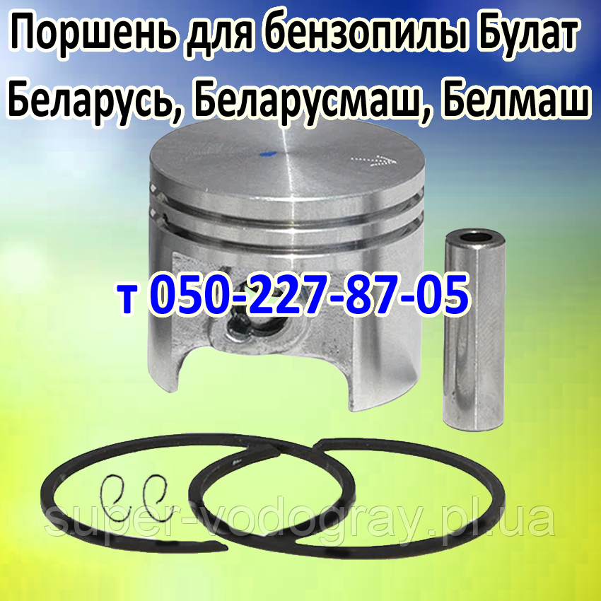 Поршень для бензопилы Беларусь, Беларусмаш, Белмаш, Булат  ( 3800, 4500, 5200, 5800 )