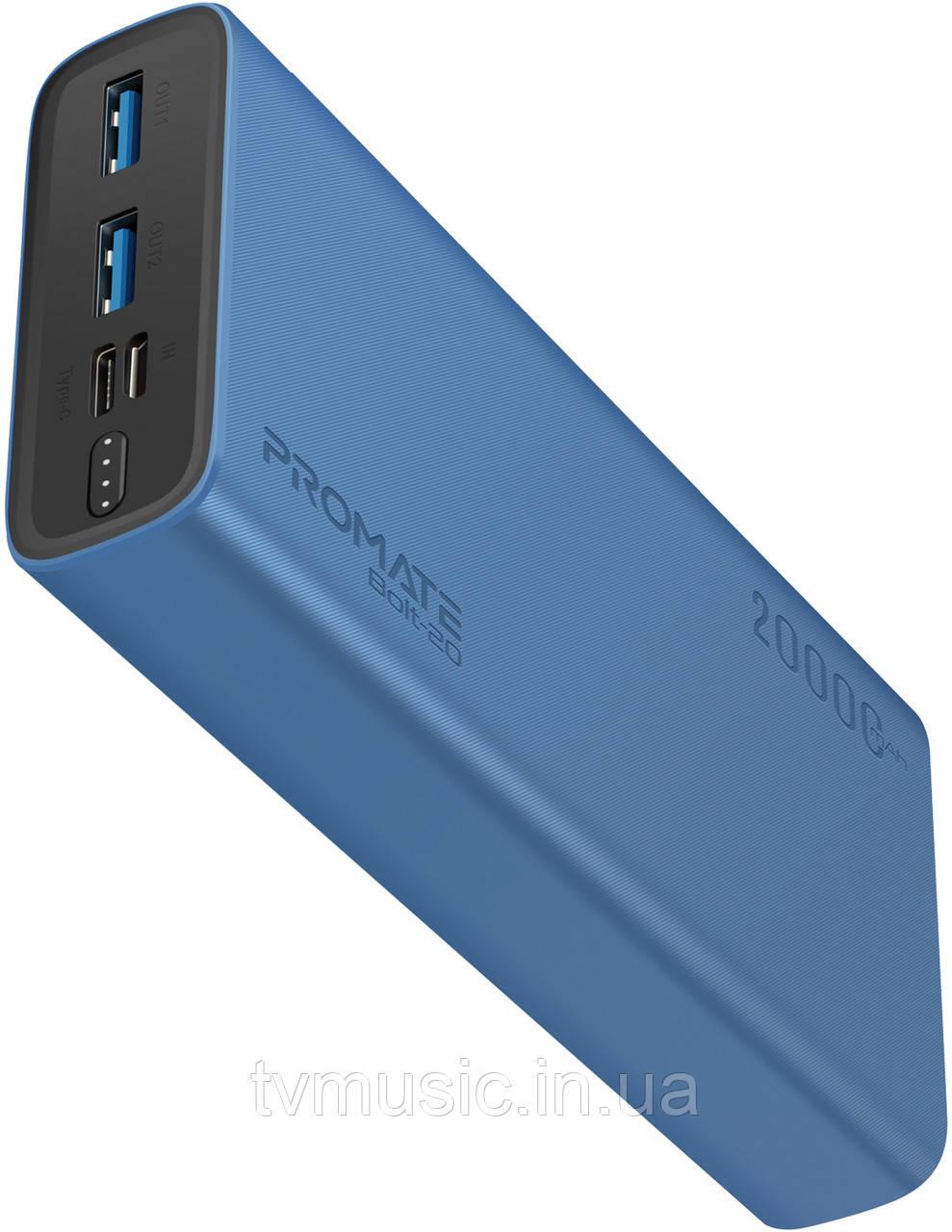 Повербанк Promate Bolt-20 20000 mAh Blue