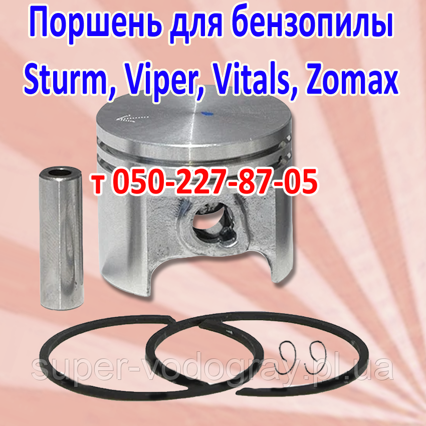 Поршень для бензопили Sturm, Viper, Vitals, Zomax ( 3800, 4500, 5200, 5800 )