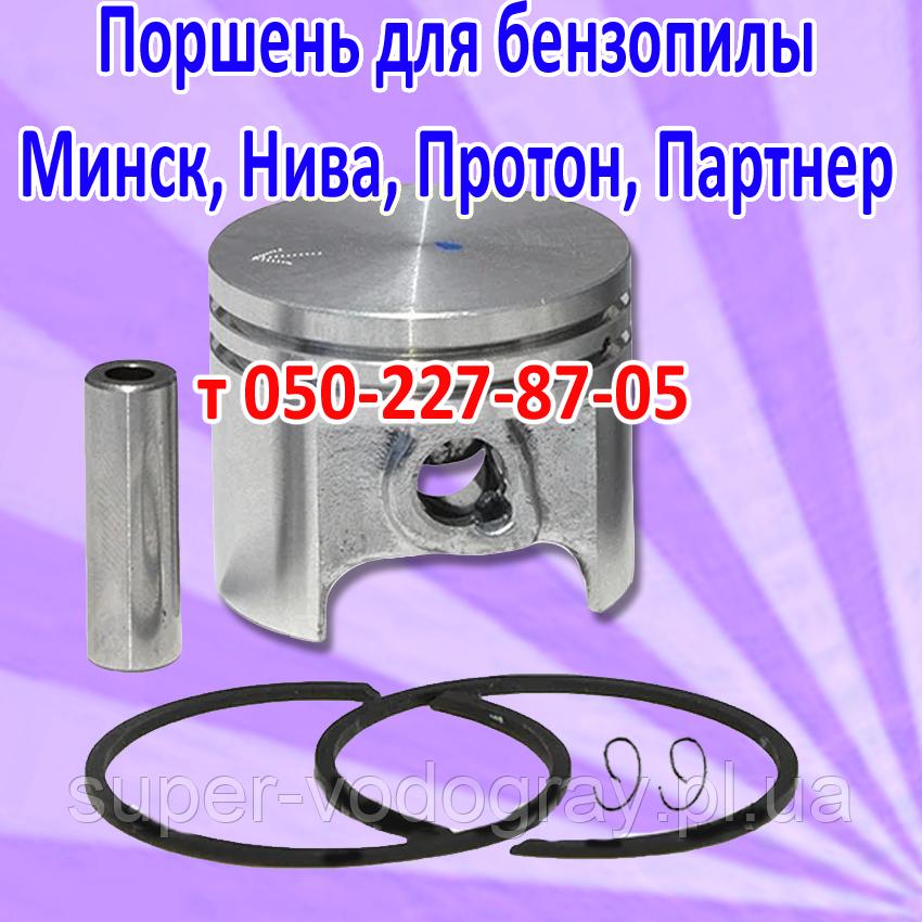 Поршень для бензопилы Минск,  Нива, Протон, Партнер  ( 3800, 4500, 5200, 5800 )