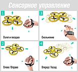 Квадрокоптер на управлении жестами рукой. Дрон управляемый рукой, фото 4