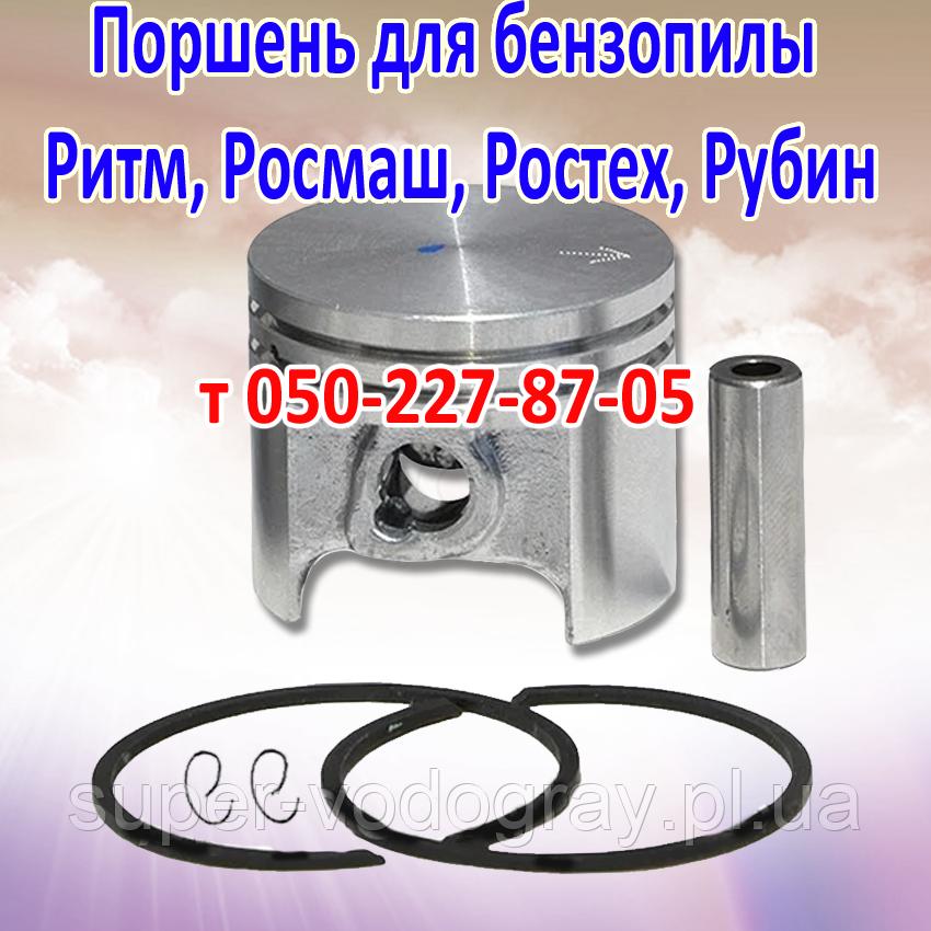 Поршень для бензопилы Ритм,  Ростех, Росмаш, Рубин  ( 3800, 4500, 5200, 5800 )