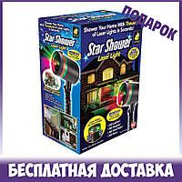 Лазерный звездный проектор Star Shower Laser Light для дома и улицы + 2 Подарка