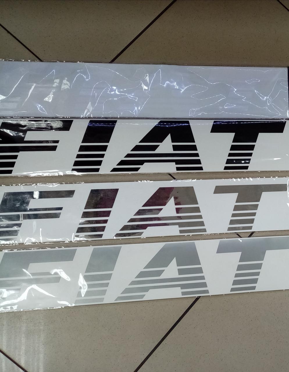 Виниловые наклейки FIAT  54х9,3 см   4 цвета