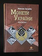 Каталог   Монеты Украины 1992-2019, издание 2020 года