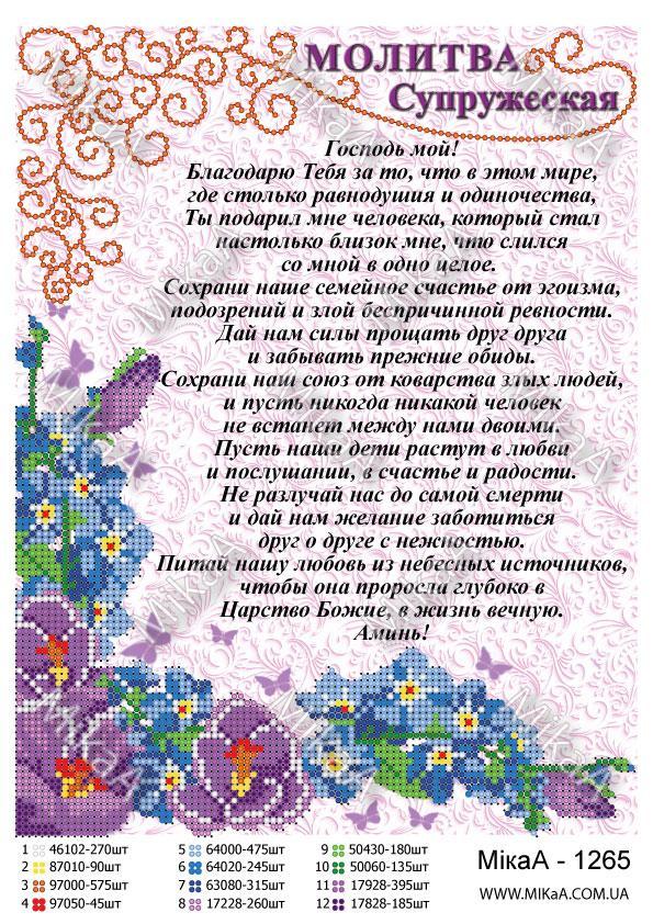 """""""Подружня МОЛИТВА"""""""