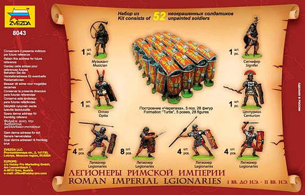 Легионеры римской империи I в. до н. э.-II в. н. э. 1/72 ZVEZDA 8043, фото 2