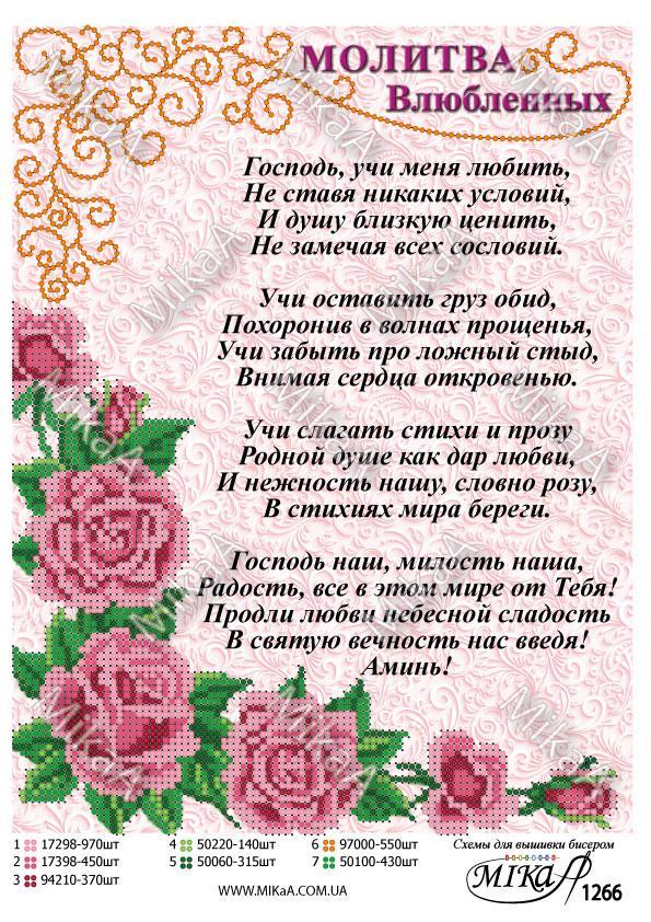 """""""МОЛИТВА Влюбленных"""""""